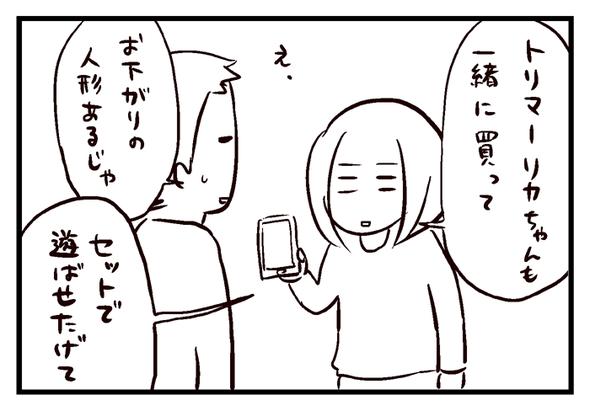 icchomae463_05