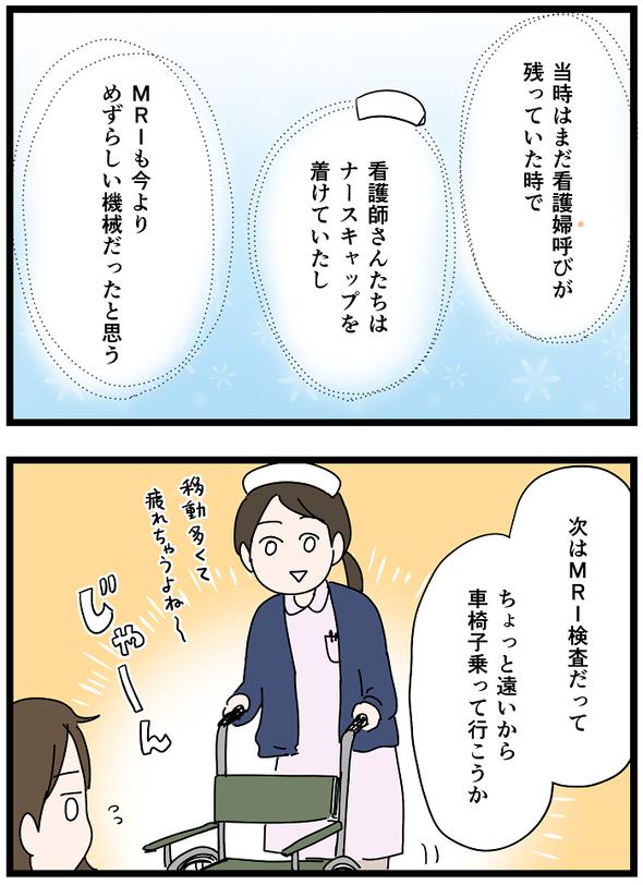 icchomae1238_01