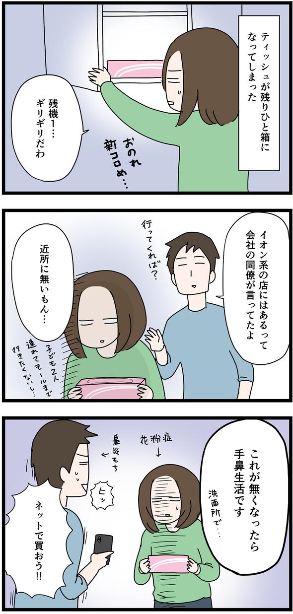 icchomae994_01