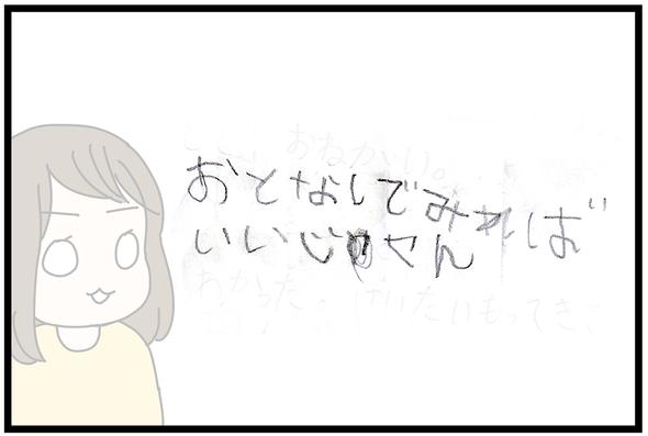 icchomae1028_03