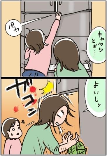 姉ちゃんは育児中-危険02