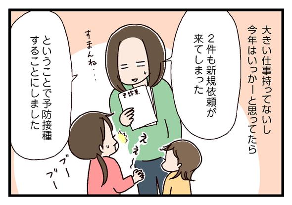 icchomae454_01