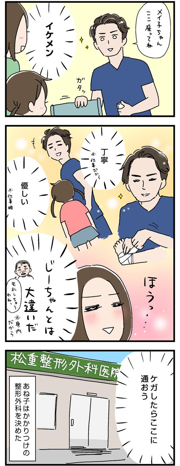 icchomae915_02