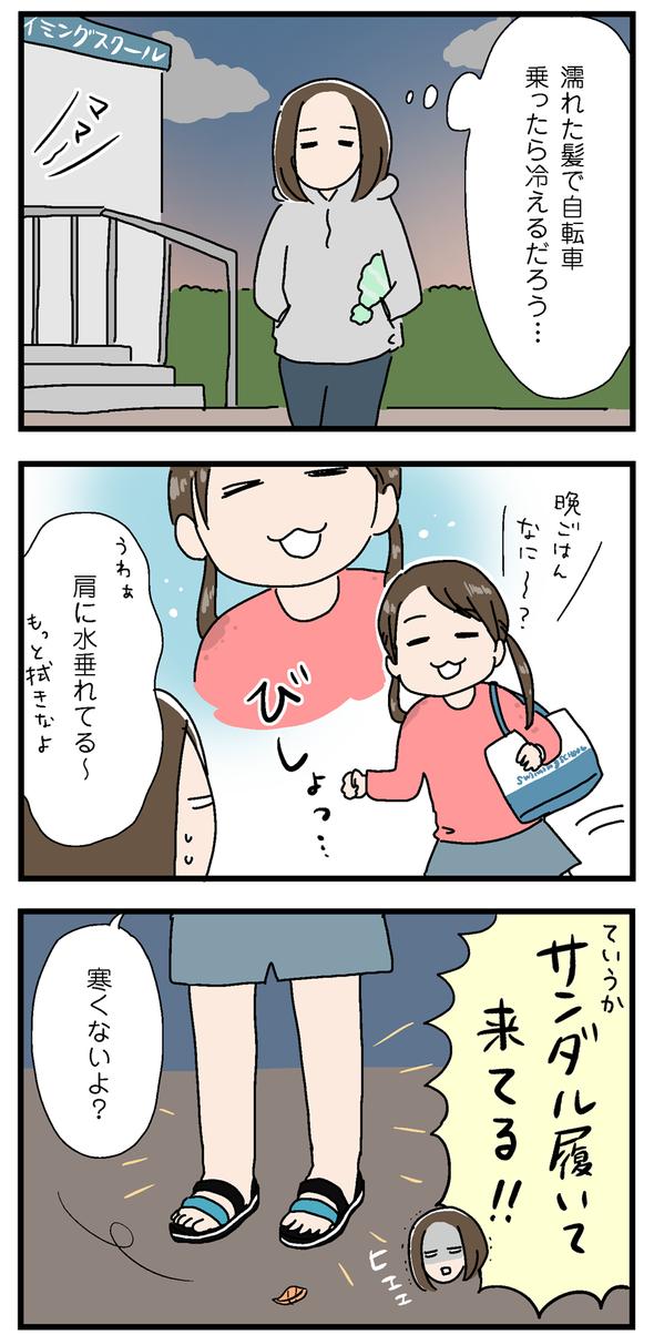 icchomae902_03