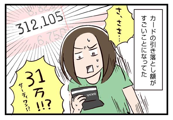 icchomae553_03