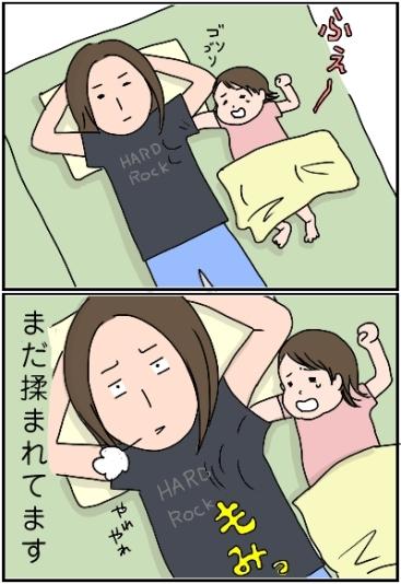 姉ちゃんは育児中-ぱい02