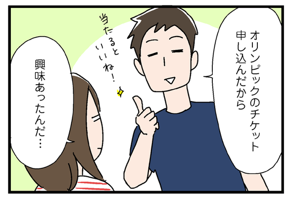 icchomae815_01