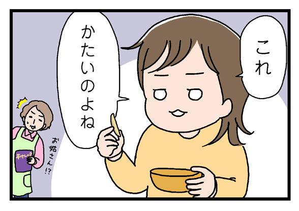 icchomae252_03