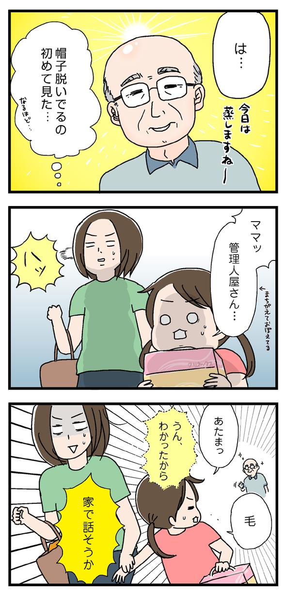 icchomae357_02