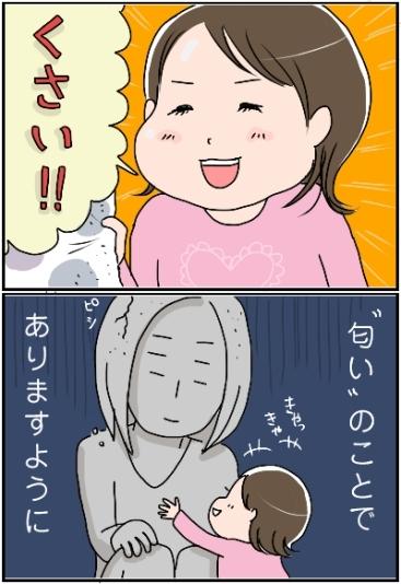 姉ちゃんは育児中-タオル02