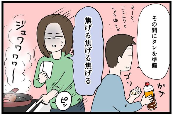 icchomae1016_06