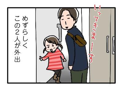 残念な夫01