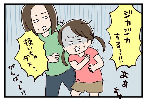 icchomae579_04