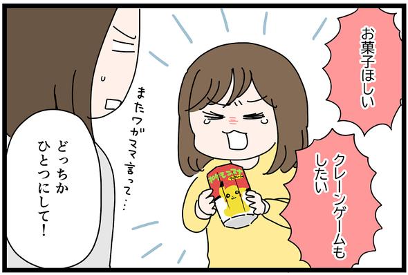 icchomae997_01