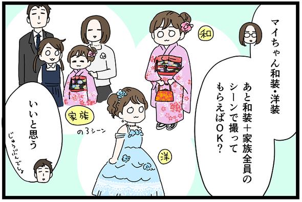 icchomae1259_02