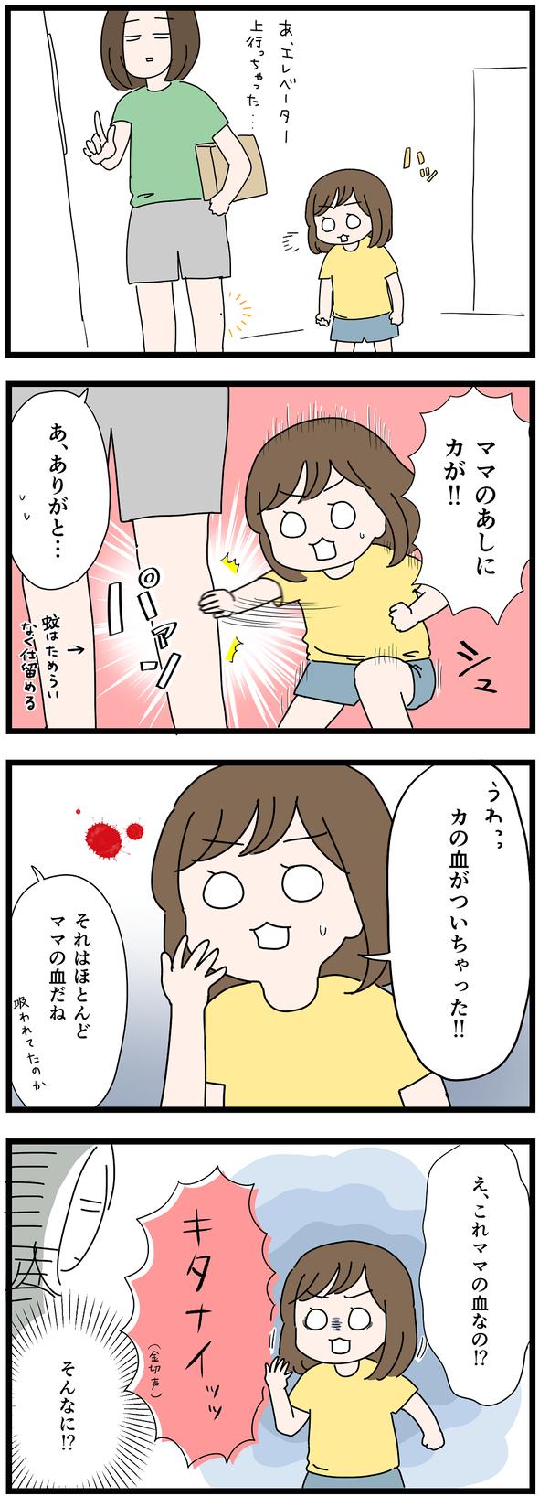 icchomae1094_01