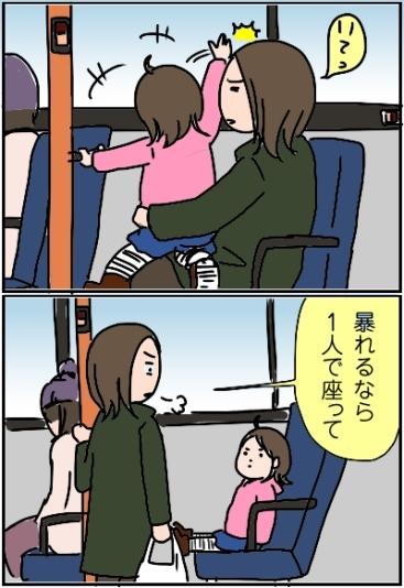 姉ちゃんは育児中-バス01