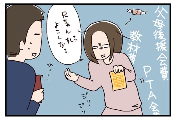 icchomae532_02