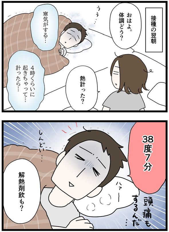 icchomae1287_02