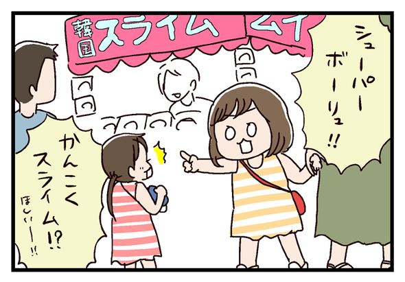 icchomae601_01