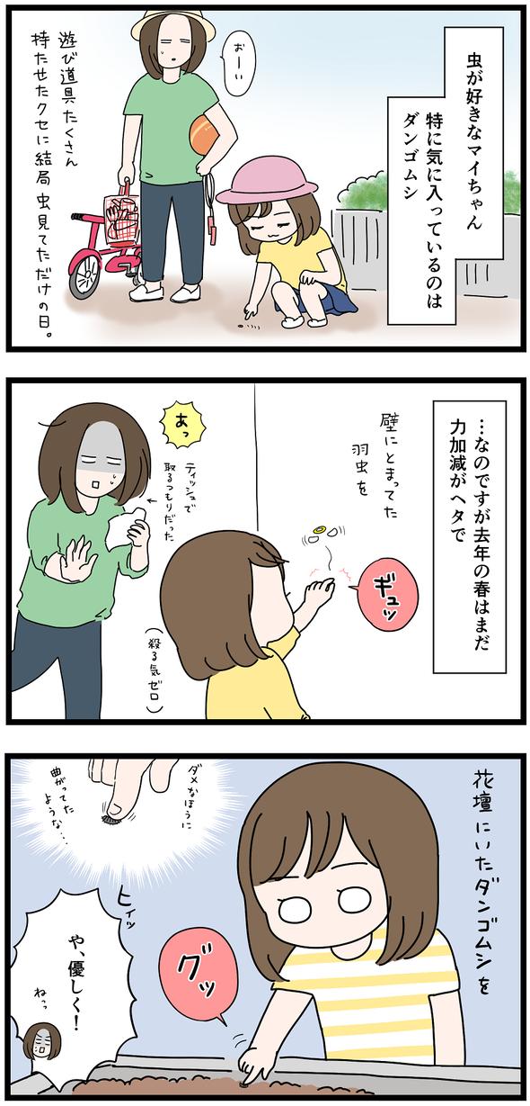 icchomae1035_01