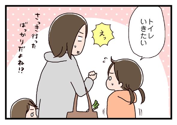 icchomae308_01
