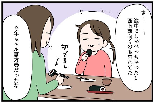 icchomae972_05