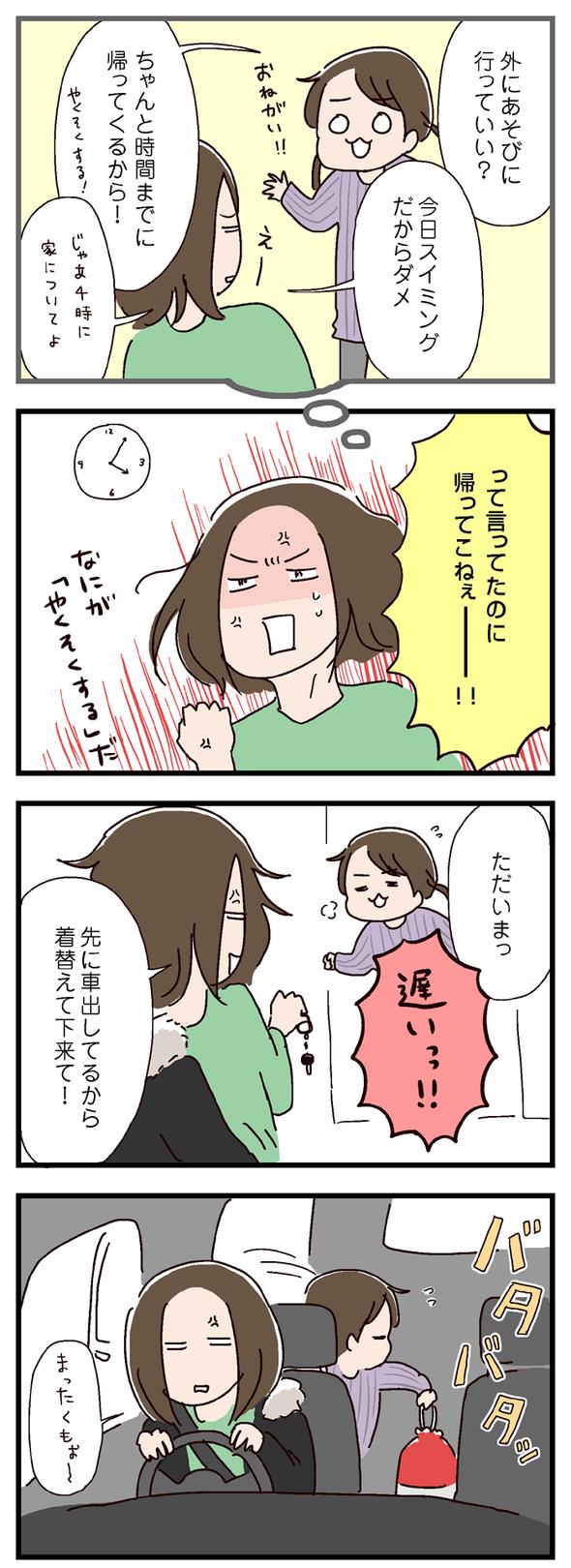 icchomae713_01