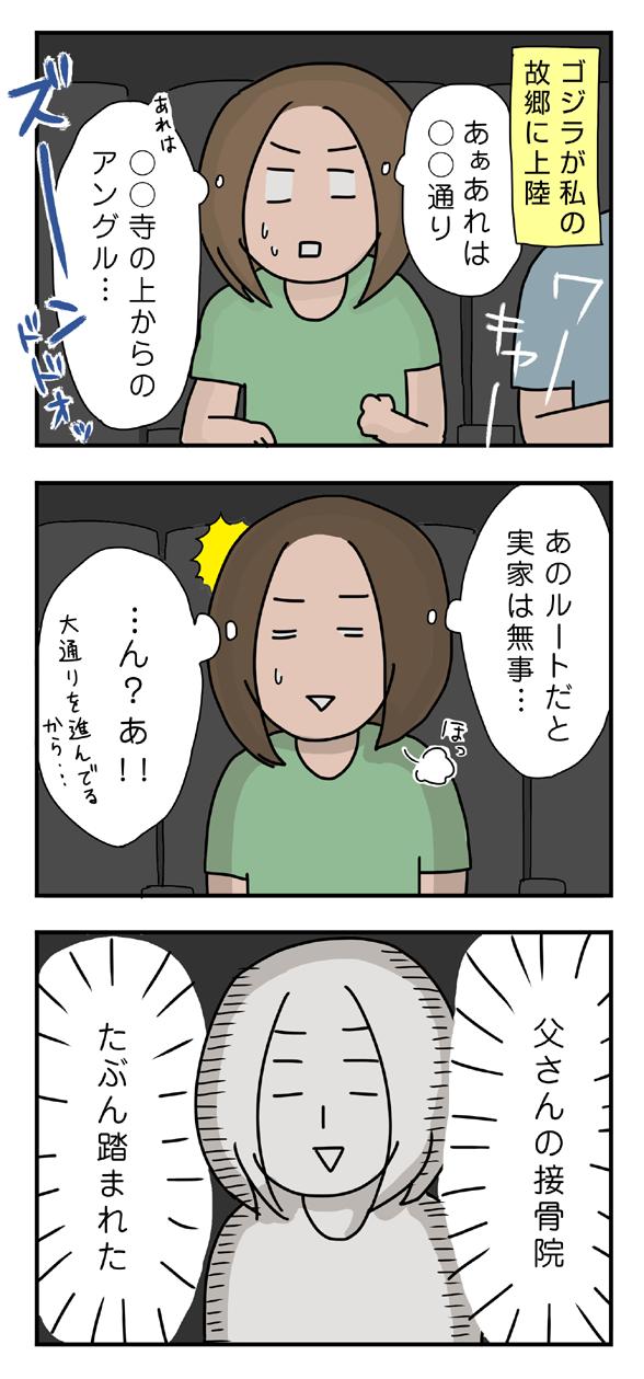 icchomae235_2