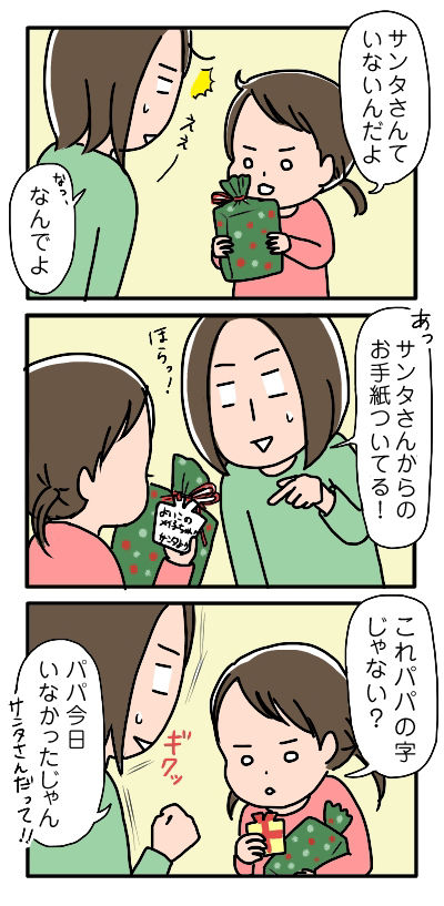 メイ子とクリスマス01