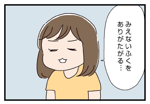 icchomae625_01