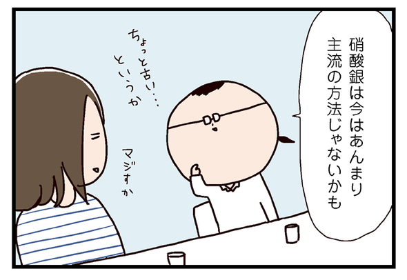 icchomae579_06
