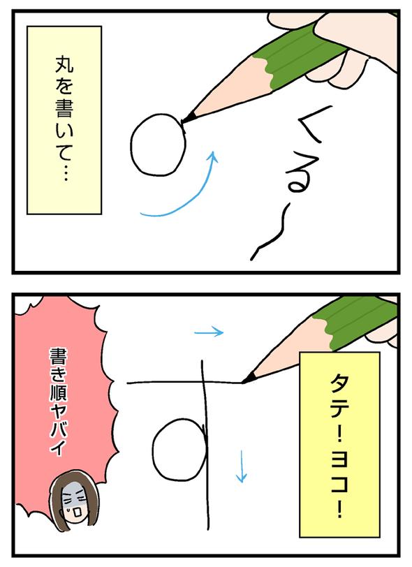 icchomae744_02