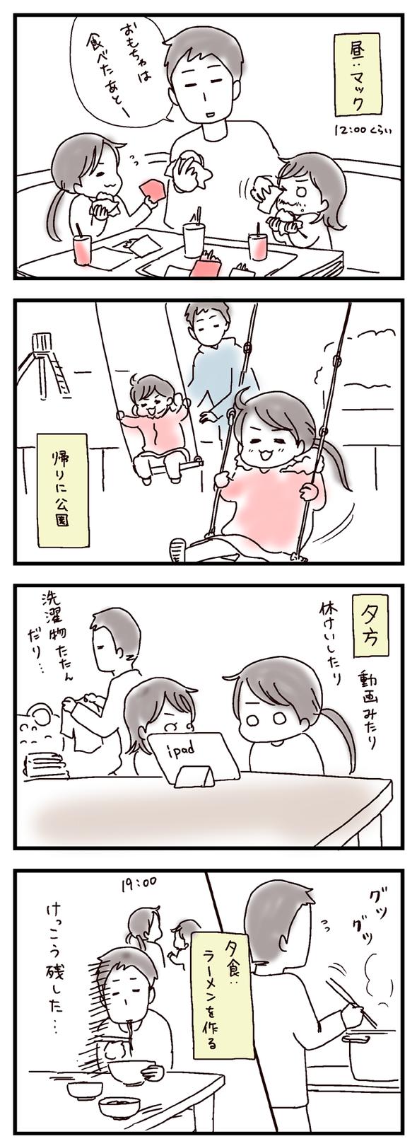 icchomae466_02