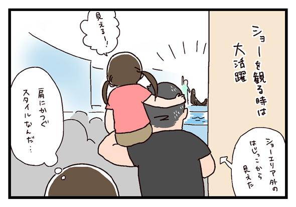 icchomae388_02