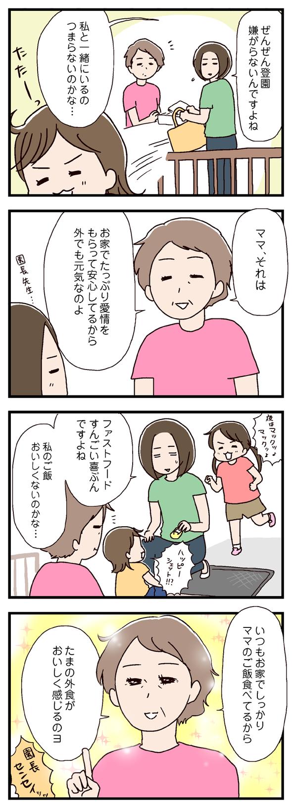 icchomae346_01