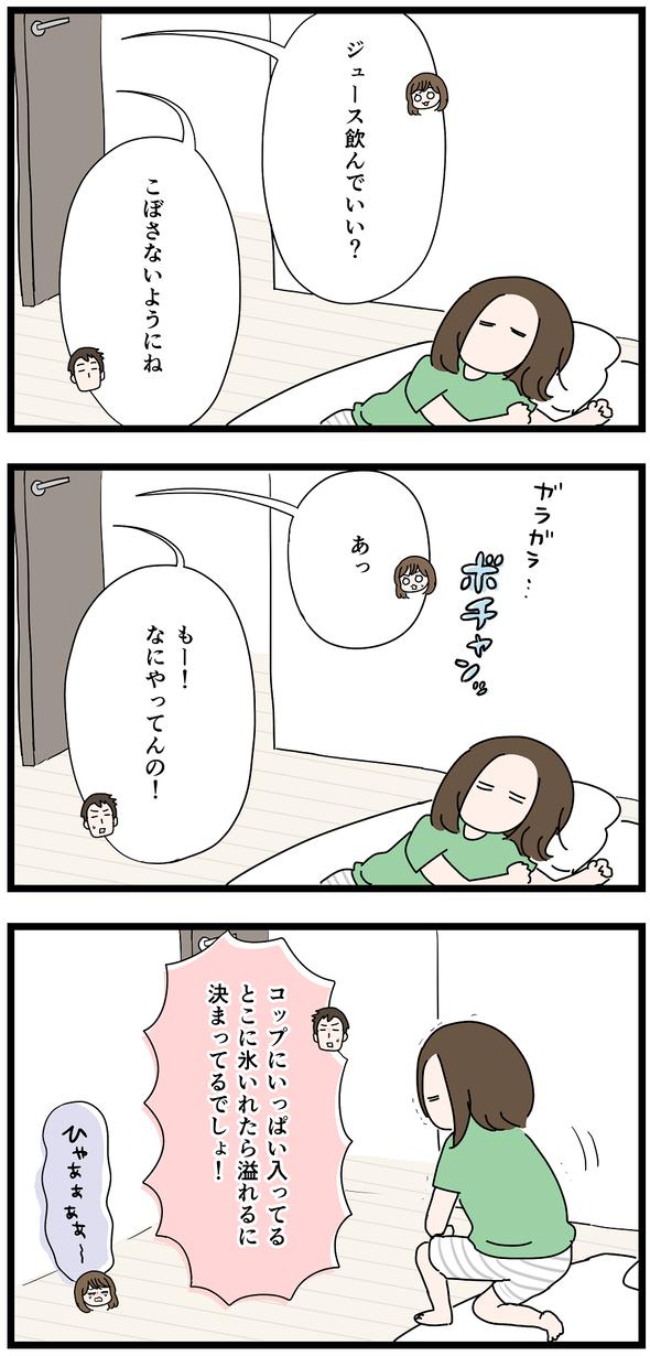 icchomae1090_02