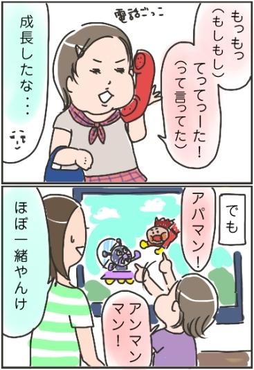 姉ちゃんは育児中-日本語02