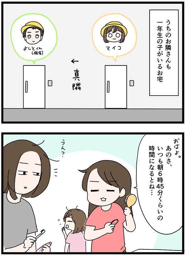 icchomae1226_01