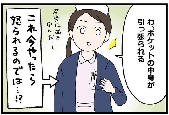 icchomae1238_03