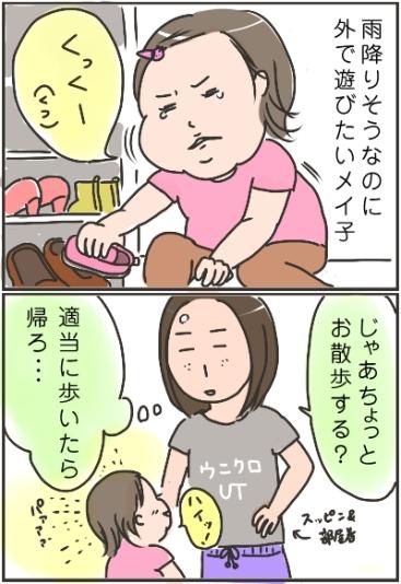 姉ちゃんは育児中-1歳児の能力01