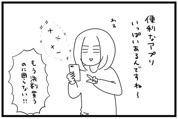 icchomae1182_03