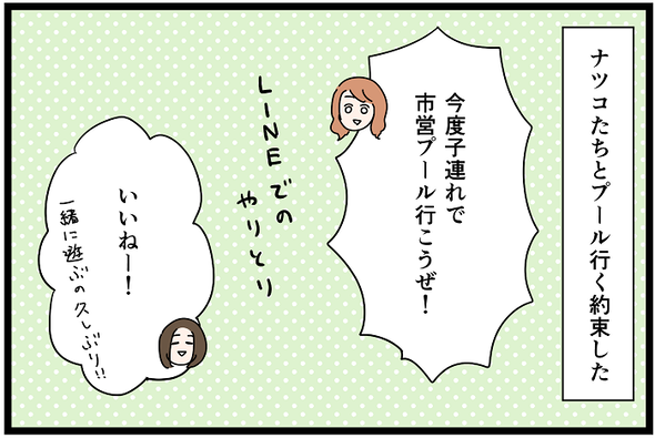 icchomae1108_01
