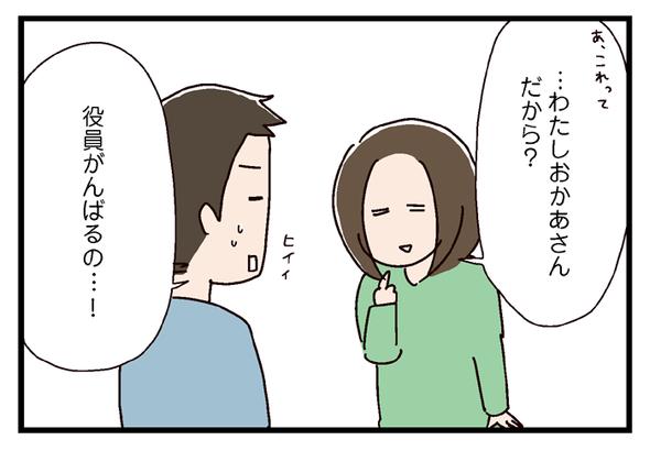 icchomae513_06