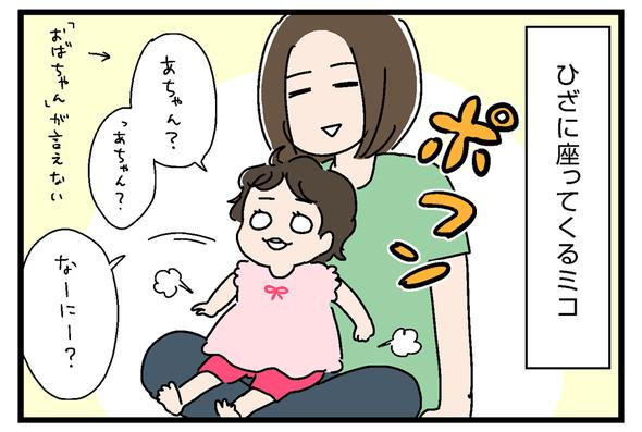 icchomae859_02