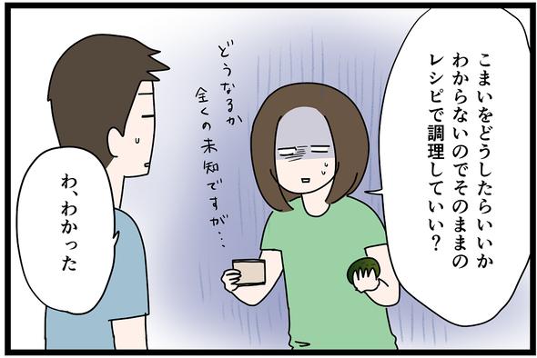 icchomae1048_06