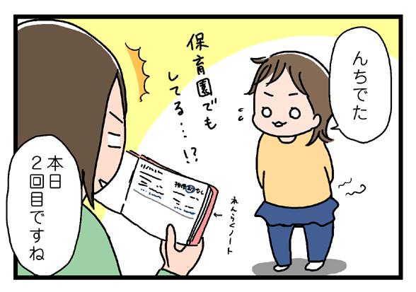 icchomae262_04