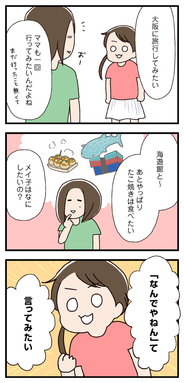 娘が大阪に旅行したい理由