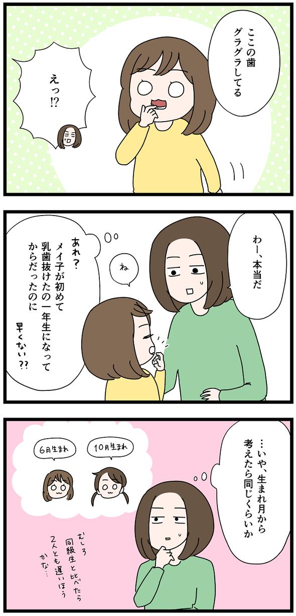 icchomae1196_01