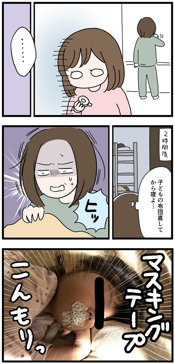 icchomae966_02